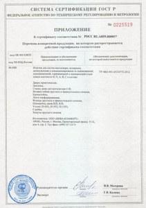 Priloz2-2.jpg